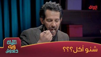منو بيهم راح ياكل بوري حسين لو دعدوش