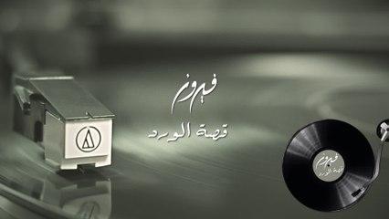 Fairuz - Qissat El Ward