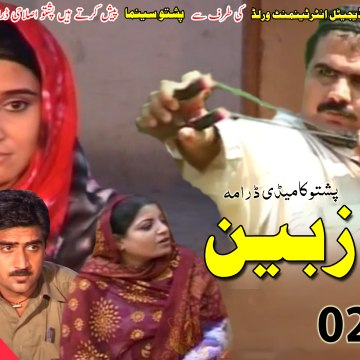 Niazbeen | Pashto New Drama Serial | Episode 02 | Spice Media - Lifestyle