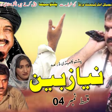 Niazbeen | Pashto New Drama Serial | Episode 04 | Spice Media - Lifestyle