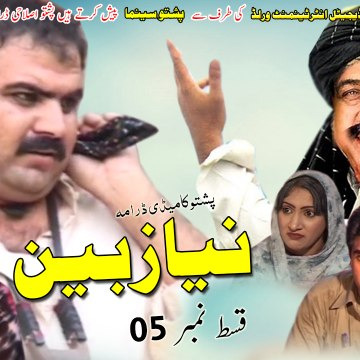 Niazbeen | Pashto New Drama Serial | Episode 05 | Spice Media - Lifestyle