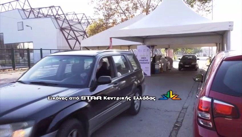 Συνεχίζονται και σήμερα τα rapid test στη Λαμία - Μειωμένη η προσέλευση των πολιτών