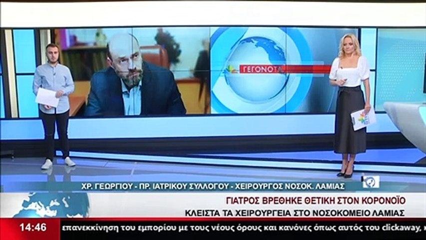 Ο πρόεδρος του Ιατρικού Συλλόγου Συλλόγου, Χρήστος Γεωργίου  μιλάει στο Star Κ.Ε. για το κρούσμα κορωνοϊό σε γιατρό του Νοσοκομείου Λαμίας