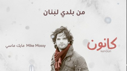 Mike Massy - Men Baladi Lebnan | مايك ماسي - من بلدي لبنان