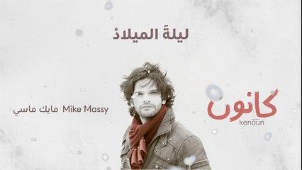 Mike Massy - Laylat Al Milad | مايك ماسي - ليلة الميلاد
