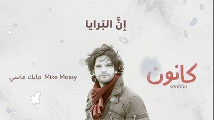Mike Massy - Inna Lbaraya | مايك ماسي - إنَّ البَرايا
