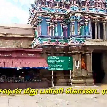 Trichy district temples part - 1, திருச்சி மாவட்ட கோயில்கள், பகுதி - 1
