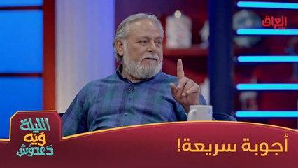 مازن محمد يجاوب بسرعة ويه دعدوش