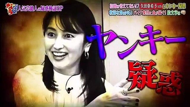 ダウンタウンなう 2020年11月27日 矢田亜希子の驚きの 私生活を解禁!白濱亜嵐におバカ疑惑!?