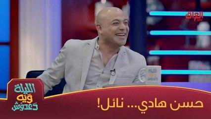 حسن هادي ضيف الليلة ويه دعدوش بعد شتريدون