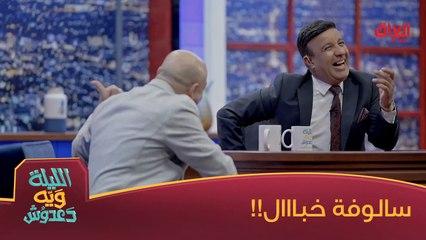 حسن هادي وحيدر عبد ثامر بالغابة وشلون سالوفة