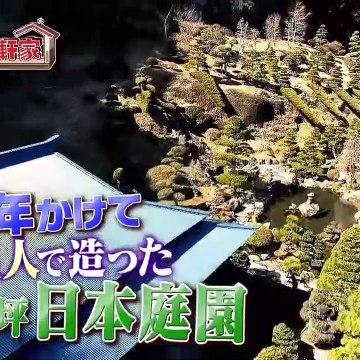 ポツンと一軒家 2020年11月29日 88歳ひとりで豪華日本庭園…85歳ひとりでゴルフ練習場を建設!?