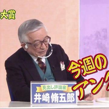 噂の!東京マガジン  2020年11月29日