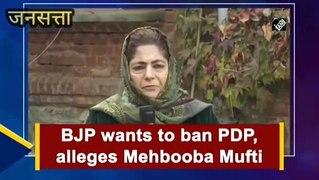 Mehbooba Mufti बोलीं- सभी आतंकी तो हिंदुस्तानी कौन, सिर्फ BJP के कार्यकर्ता!