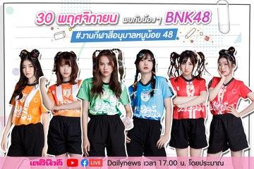 เปิดบ้านต้อนรับ6สาว BNK48 ที่จะมาพูดคุยถึงกิจกรรมสุดสนุกแห่งปี งานกีฬาสีอนุบาลหนูน้อย48| Dailynews
