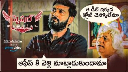 Ajay interrogates Jabardasth Appa Rao | Special Movie Streaming On Amazon Prime