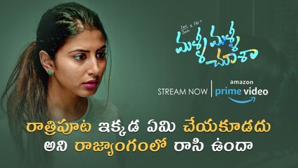 Swetha Avasthi & her sister funny incident in the night| Malli Malli Chusa Streaming on Amazon Prime