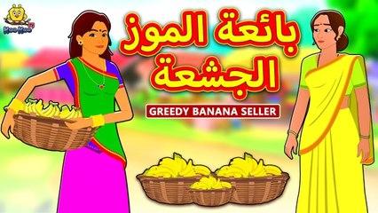 بائعة الموز الجشعة ¦ The Greedy Banana Seller ¦ Arabian Fairy Tales ¦ قصص اطفال ¦ حكايات عربية