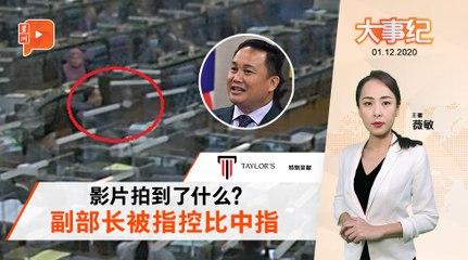 百格大事纪|国会财案记名投票 在野党3连败
