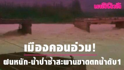 เมืองคอนอ่วม!ฝนหนัก-น้ำป่าซ้ำสะพานขาดตกน้ำดับ1 | Dailynews 021263