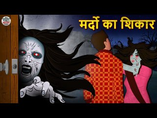 मर्दो का शिकार ¦ Bhootiya Kahaniya ¦ Horror Stories ¦ Hindi Kahaniya ¦ Hindi Stories ¦ Koo Koo TV