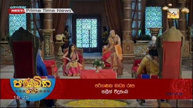 Panditha Rama 03-12-2020