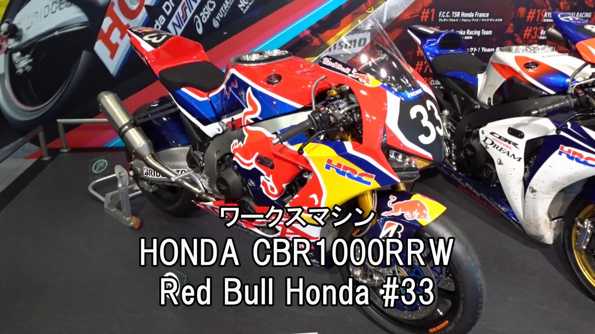 ワークスマシン HONDA CBR1000RRW Red Bull Honda #33