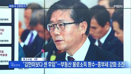"""신문브리핑2 """"부동산 민심 불 끄기, 김현미 결국 아웃"""" 외 주요기사"""