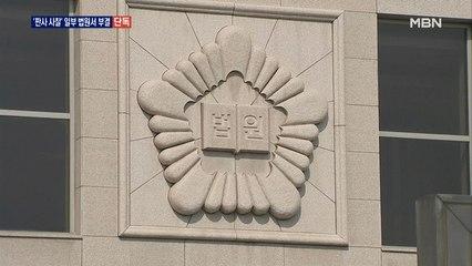 [단독] 복수 일선 법원에서 '판사사찰' 안건 회부 반대