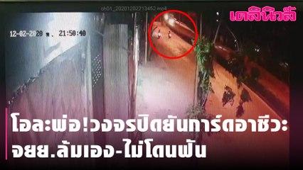 โอละพ่อ!วงจรปิดยันการ์ดอาชีวะ จยย.ล้มเอง-ไม่โดนฟัน | Dailynews 051263