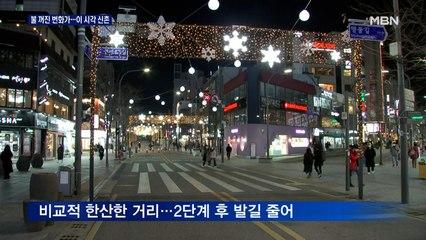 서울 잠시 후 9시부터 블랙아웃…이 시각 신촌
