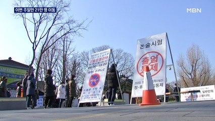 이번 주말만 대입 논술과 면접 21만 명 대이동…대학가 '초긴장'