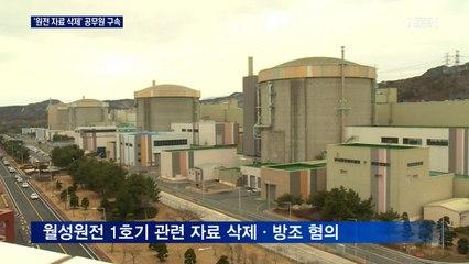 증거인멸 산자부 공무원 2명 구속…'윗선' 수사 확대