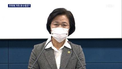 추미애 장관 거취?…다음 주 공수처법·징계위 분수령
