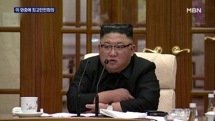 북한, 내년 1월 최고인민회의…코로나 와중 강행 배경은?