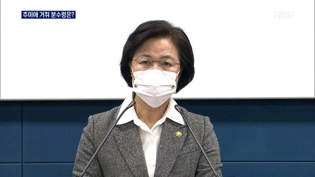 추미애 장관 거취?…이번 주 공수처법·징계위 분수령