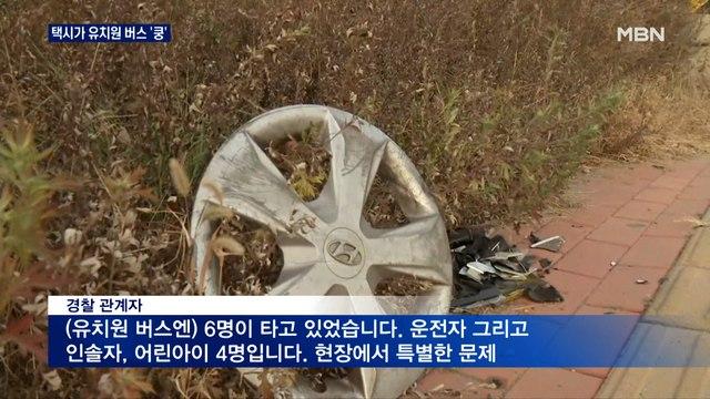 인천서 택시가 유치원 통학버스 '쿵'…김치냉장고 화재 아파트 주민 대피