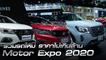 รวมรถเปิดตัวใหม่ ราคาไม่เกินล้าน ในงาน Motor Expo 2020