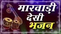 marwadi desi bhajan , ,  desi bhajan , ,  Rjasthani desi bhajan , ,  desi bhajan mp3