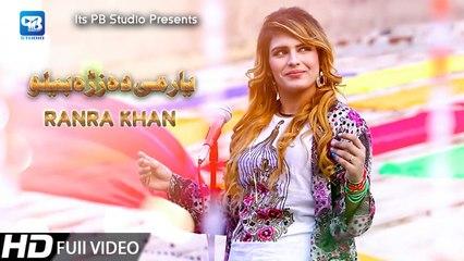 Pashto New Songs 2020   Hagha Yaar Me Da Zra   Ranra Khan - New Song   Pashto Video Song   Hd Music
