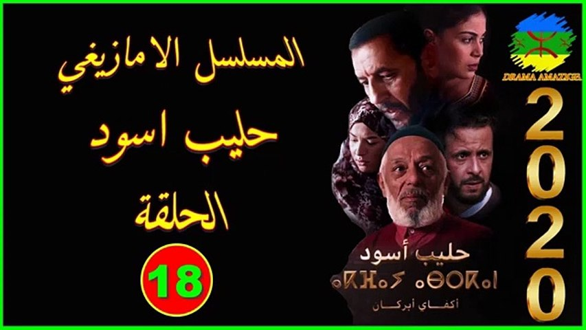 série amazigh film tachlhit akfay asgan épisode 18