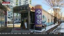 수도권 막히자 강원·충청으로…'원정 운동족'