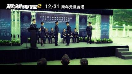 电影【拆彈專家2】 - 喜樂時代影城 2020-12-31 【拆彈專家2】官方預告