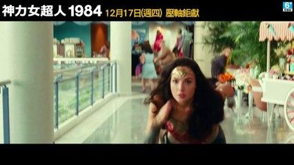 电影【神力女超人1984】30秒聖誕首選篇