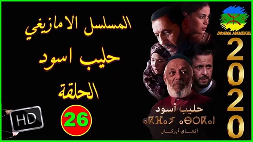 série amazigh film tachlhit akfay asgan épisode 26