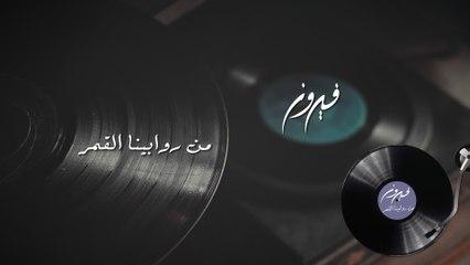 Fairuz - Min Rawabina Al Amar