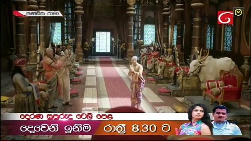 Pandith Rama 17-12-2020 Thumbnail