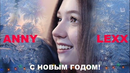 Anny Lexx - С Новым годом!