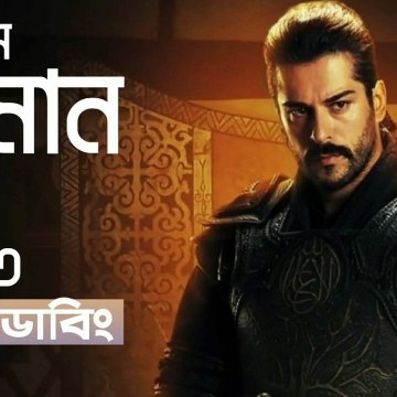 কুরুলুস উসমান বাংলা ডাবিং পর্ব ১ পার্ট 3 সিজন ১ . Kurulus osman Bangla Dubbing Episode 1 Part 3 Season 1 .