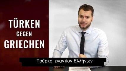 Τούρκοι εναντίον Ελλήνων  (Κακώς αφήνουμε μόνους τους Έλληνες)
